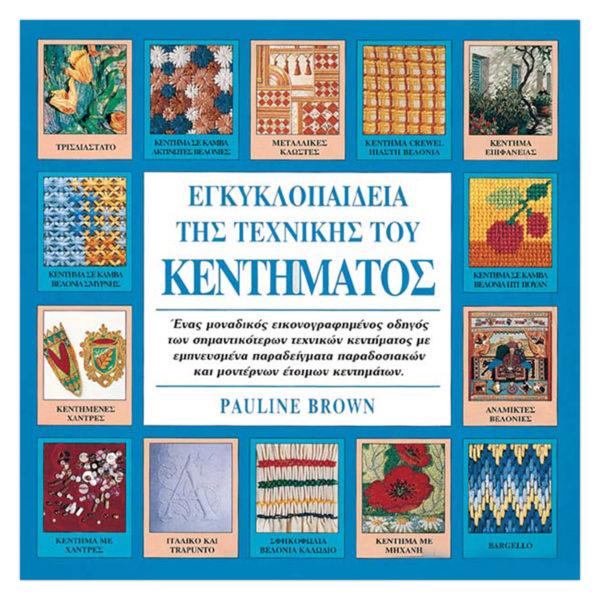 Εγκυκλοπαίδεια της Τεχνικής του Κεντήματος | The Knitting Club