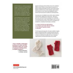 Japanese Knitting Stitch Bible, της Hitomi Shida | The Knitting Club