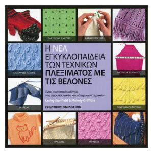 Βελόνες - Νέα Εγκυκλοπαίδεια Τεχνικών Πλεξίματος   The Knitting Club