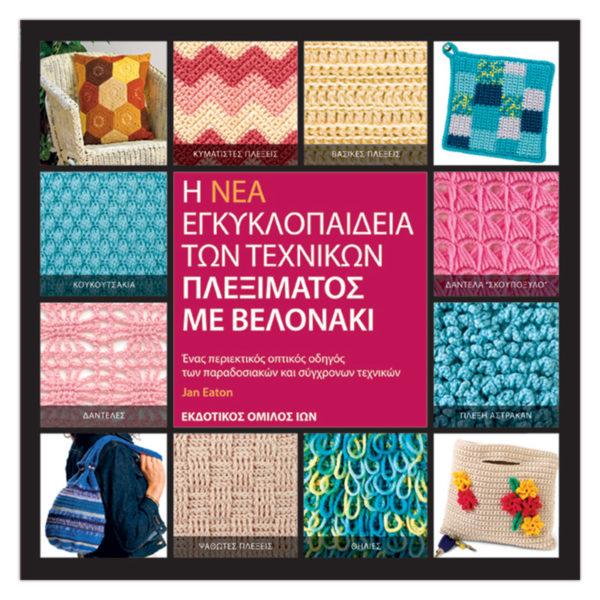 Βελονάκι - Νέα Εγκυκλοπαίδεια Τεχνικών Πλεξίματος | The Knitting Club