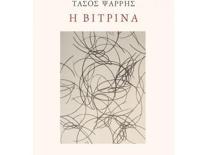 """Διαβάζοντας…""""Η Βιτρίνα"""""""